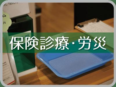 保険診療・労災