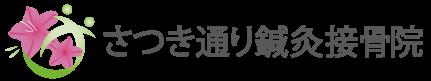 静岡市清水区の「さつき通り鍼灸接骨院」