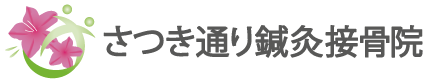 静岡市清水区のさつき通り鍼灸接骨院